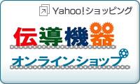 伝導機器オンラインショップ(yahoo!ショッピングへ)