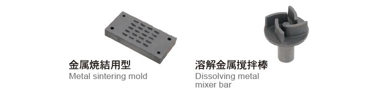 部品加工、金属焼結用型、溶解金属撹拌棒