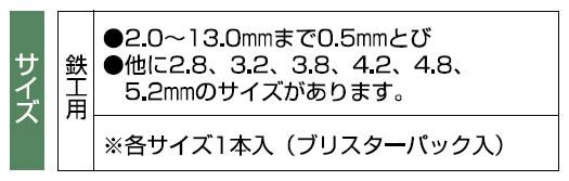 サイズ:2.0~13.0mmまで0.5mmとび
